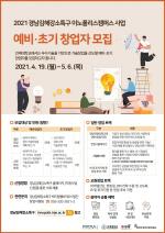 인제대, 경남김해강소특구 이노폴리스캠퍼스 창업교육생 모집