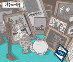 [서상균 그림창] 기증의 예술