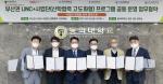 한국해양대 LINC+사업단, 4차 산업혁명시대 프로그램 공동 운영
