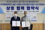 한국해양대 LINC+사업단, 한국산업단지공단 부산지역본부와 협약 체결