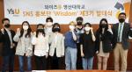 영산대 브랜드홍보위, 2021학년도 SNS홍보단 출범식 개최