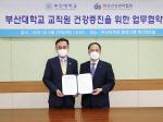 부산대-한국건강관리협회, 교직원 건강증진 위한 업무협약 체결