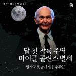 [카드뉴스] 최초 달 착륙 주역 마이클 콜린스 별세