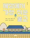 [신간 돋보기] 200장 사진 담은 불교 입문서