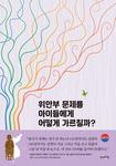 [신간 돋보기] 증언 통해 본 일본 위안부 실체