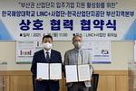 한국해양대LINC+사업단, 한국산업단지공단 부산지역본부와 협약식 개최