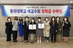 동아대 여교수회, 2021학년도 1학기 장학금 수여식 개최