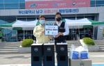 GREEN F5, 부산 남구 코로나19 예방접종센터에 방역물품 전달