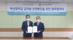건협 부산검진센터, 부산대학교와 교직원 건강증진 업무협약 체결