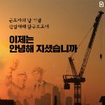 [카드뉴스] 산업재해탐구보고서