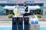 GREEN F5 부산 남구본부, 부산 남구 코로나19 예방접종센터에 성품 기증