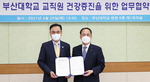 부산대와 한국건강관리협회 부산시지부, 업무협약 체결
