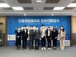동의대 인재개발처, 진로·취업동아리 온라인 발대식 개최