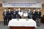 한국전자통신연구원-동서대 업무협력 협정 체결
