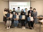 동의대 학생상담센터, 제1기 또래상담 동아리 발대식 개최