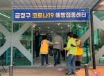 금정구 적십자봉사회, 코로나19 백신접종 봉사 '구슬땀'