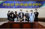 부산과학기술대, 「지역사회 상생ㆍ협력 지원사업」선정