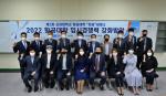 신라대학교 항공대학, '제1회 창공 세미나' 개최