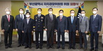 부산 자치경찰위원 임명장 수여식
