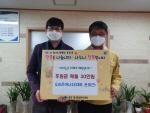 오리온에너지, 용호1동 저소득 아동·청소년세대에 후원금 기부