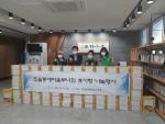 초읍동새마을부녀회, '효사랑 나눔 행사' 개최