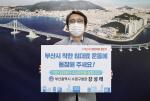 강성태 수영구청장, #부산시 동고동락 챌린지 참여
