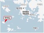 외딴섬서 회사일 척척…통영 '섬택(섬+재택)근무' 뜬다