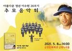 의인 이수현 20주기, 음악회로 기려