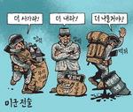 [서상균 그림창] 미군 전술
