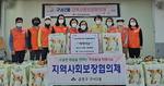 금정구 구서2동 지역사회보장협의체, 식료품 세트 전달