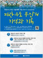 한국전쟁 부상병들이 통도사에서 살았던 사연 '눈길'
