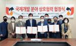 영산대 산학협력단, 국제개발협력 산학협정 체결