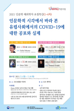 동아대 인문역량강화사업단, 인문학 해외학자 초청특강 개최