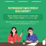 부산 남구, 부산여성감성기술자(조향분야) 양성사업 참여자 모집