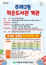 주례2동'책 읽는 냉정골 독서 마라톤 대회'개최