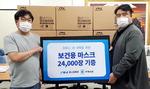 향토기업 ㈜옴니씨앤씨, 본사에 마스크 2만4000장 기부