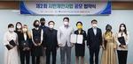 부산시버스운송조합, 시민제안사업 선정 10곳과 협약