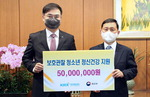 KRX국민행복재단, 법무부에 지원금 전달