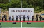 동구, '신개념 놀이터'조성사업 착공식 개최 外