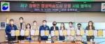 부산 서구'장애인 평생학습도시 운영'사업 협약식 개최 外