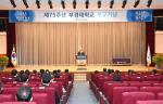 부경대, 개교 제75주년 기념식 개최