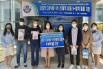 한국해양대, '2021 K-방역물품 지원 행사' 개최