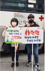 동명대 생명나눔 사랑의 헌혈 캠페인