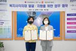 북구-북부산우체국, 복지사각지대 발굴·지원 업무협약 체결