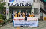 연산8동, 적십자봉사회 코로나19 극복 맛찬나눔 행사