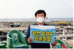 부산광역시 구청장·군수협의회, '일본 후쿠시마 오염수 방류 결정 철회 요구'성명서 발표