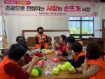 만덕1동 자원봉사캠프_명예사회복지공무원, 수세미 나눔