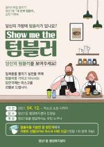 영선1동, 플라스틱컵 줄이기「내 손에 텀블러」이벤트 진행