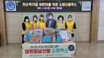 남천2동 지역사회보장협의체저소득가정 어린이를 위한「소원 박스」사업 추진