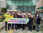 연산6동, 지역사회보장협의체 복지사각지대 발굴 캠페인 실시